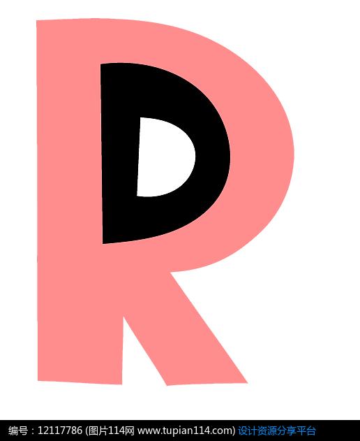 粉红色字母免抠素材