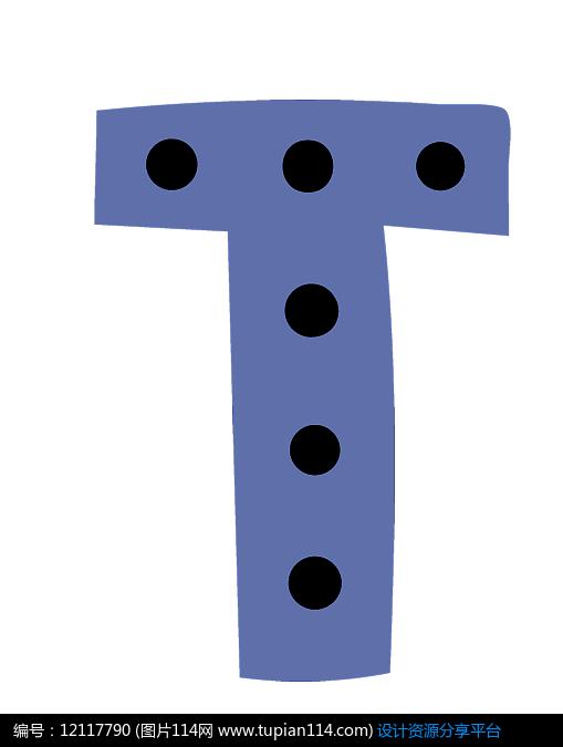 深蓝色黑点字母免抠素材