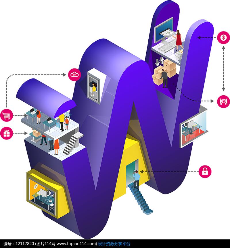 紫色建筑字母免抠素材