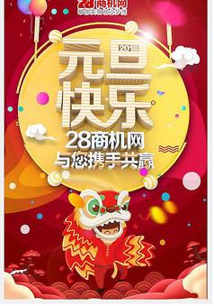 2019年元旦快乐海报
