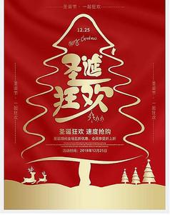 圣诞狂欢商场促销海报psd