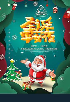 圣诞平安夜促销海报