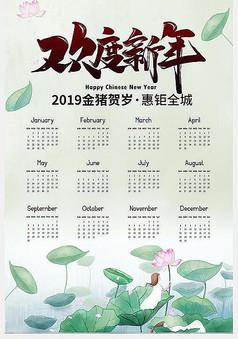 欢度新年2019猪年挂历