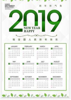 绿色清新猪年挂历