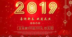 2019喜迎春节海报