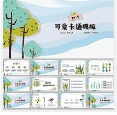 小树树林可爱卡通主题PPT
