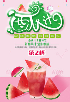 大气西瓜汁促销海报