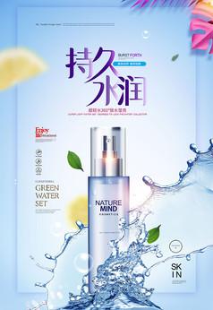 水潤保濕化妝品清新護膚品海報