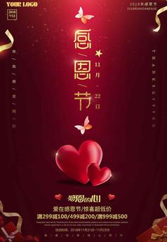金红色感恩节海报