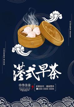 中国风港式早茶宣传海报