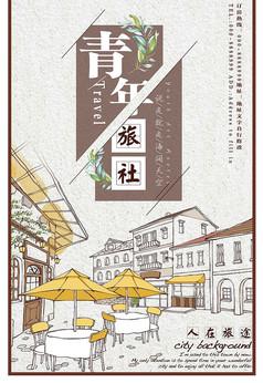 文艺极简青年旅社旅游海报