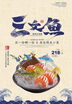 简洁日式三文鱼美食海报设计