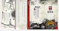 中国风水墨画册封面设计psd