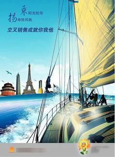 阳光保险海报PSD素材