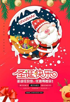 卡通圣诞快乐圣诞节促销海报