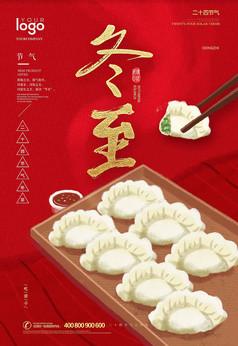 二十四节气复古冬至吃饺子海报