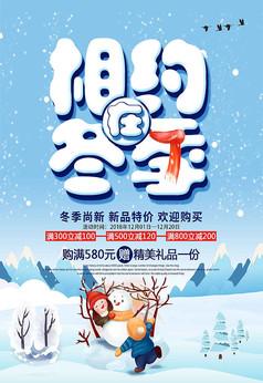 相约在冬季冬季促销海报