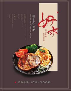 创意西餐美食海报