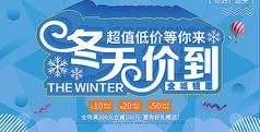 冬季商场低价促销海报
