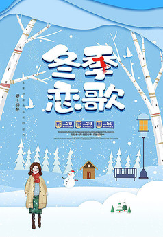 冬季恋歌海报