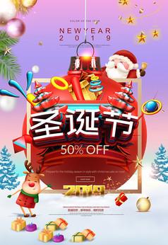 2019新年圣诞节海报