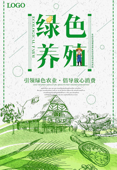 绿色有机农场海报