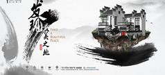 精美水墨中国风房地产海报