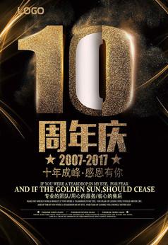 黑金10周年店慶宣傳海報