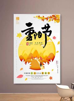 折纸风传统节日重阳节海报