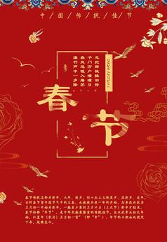 中国风传统春节海报