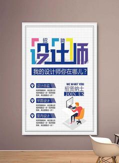 创意字体招聘设计师海报