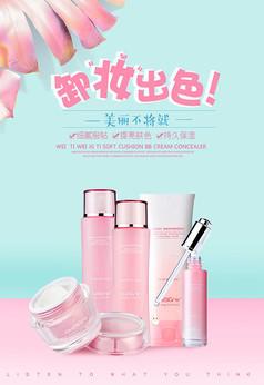 卸妝護膚品海報
