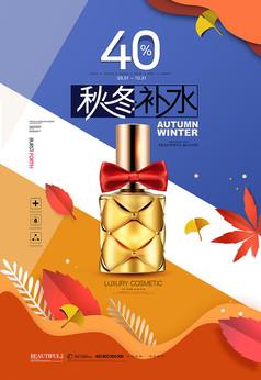 秋冬補水高端化妝品護膚品海報
