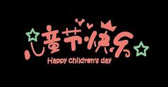 星动儿童节