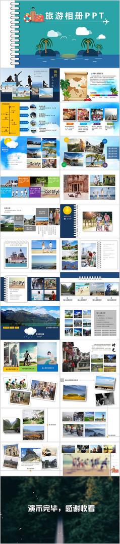 家庭度假旅游摄影电子相册PPT