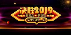 决胜2019海报
