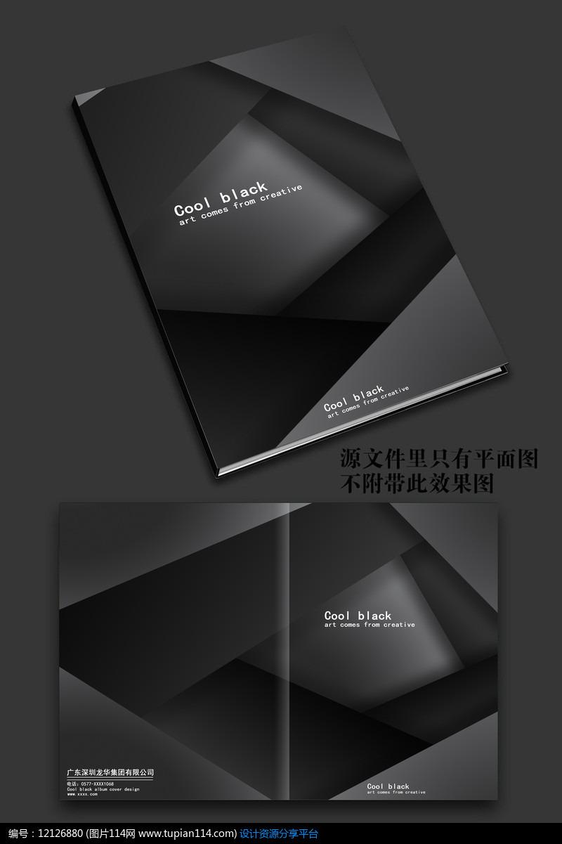 酷黑叠加系列封面画册