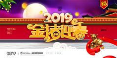 2019金猪迎春海报