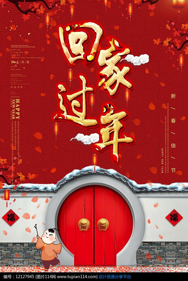 春节回家过年喜庆海报psd