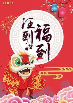 春节海报psd