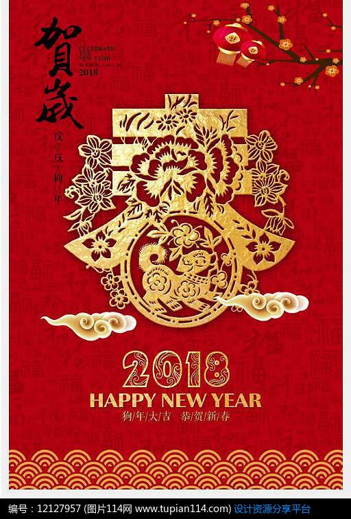 春节剪纸风格海报psd