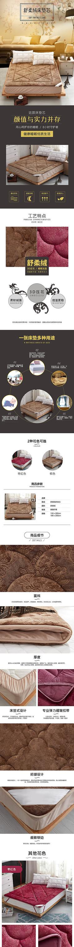 淘宝家纺床垫芯详情页模板