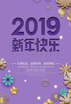 2019新年快乐品牌折扣海报