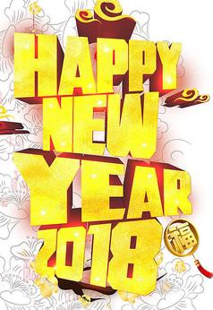 新年快乐英语海报psd