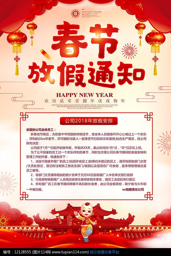 春节放假通知海报psd