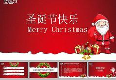喜庆红圣诞节快乐ppt