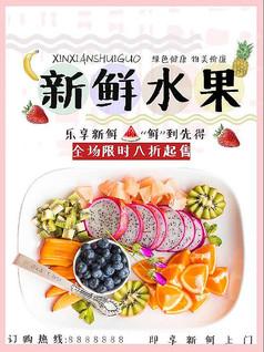 简约创意新鲜果蔬海报