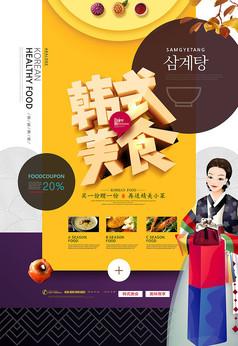 韩国美食韩国料理小吃美食海报