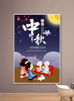 卡通简约精美大气中秋节海报