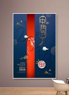 蓝色古典中秋节海报